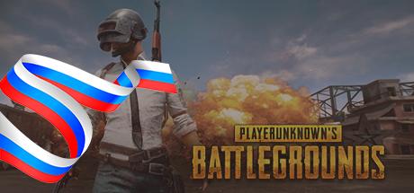 Купить и скачать PUBG на Mail.ru