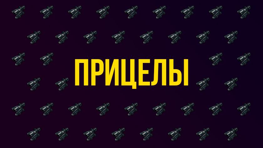 Прицелы на оружие. Обвесы вPUBG