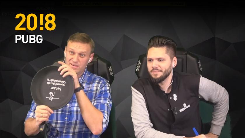 PUBG 20!8. Алексей 'Bled_Navalny' Навальный «сыграл» вигру настриме
