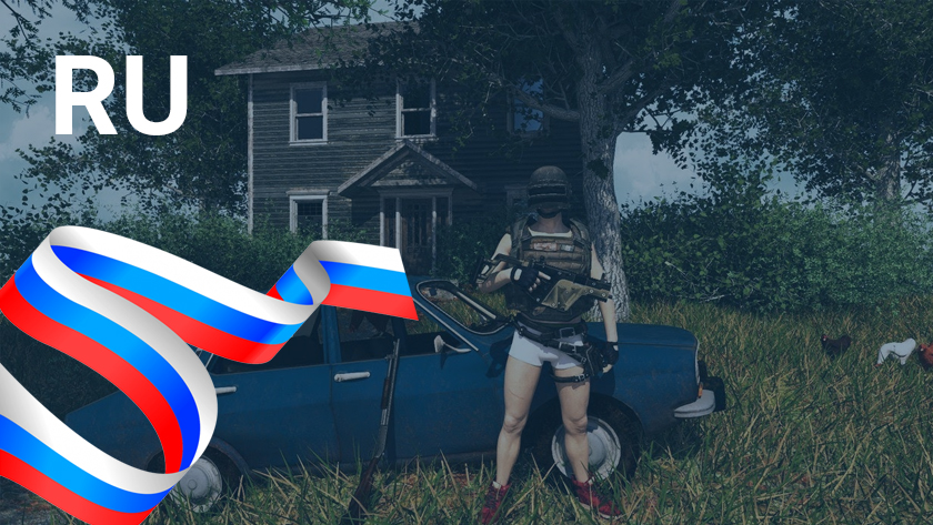 3 мая в PUBG добавили российские сервера