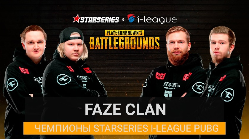 FaZe Clan—победители StarSeries i-League PUBG!