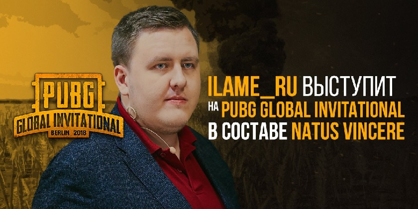 Ilame_ru поможет Navi на PGI 2018