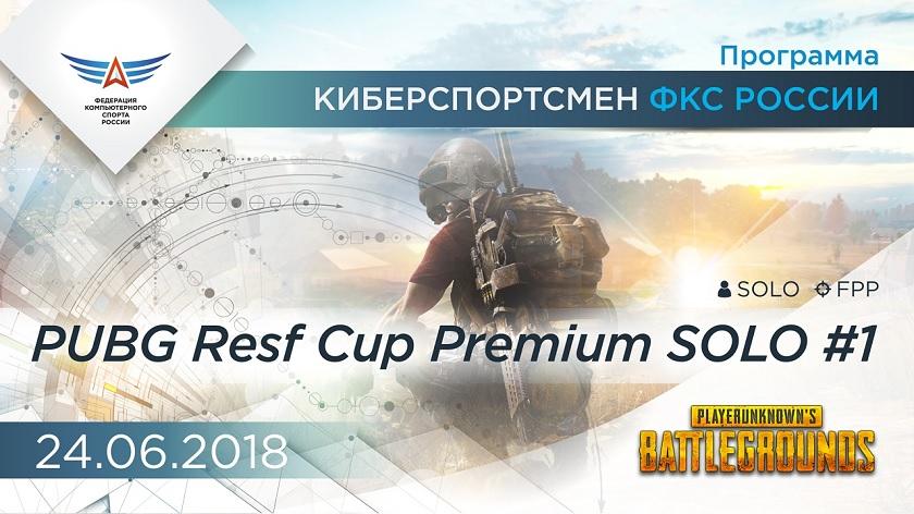 ФКС России анонсировали серию летних турниров