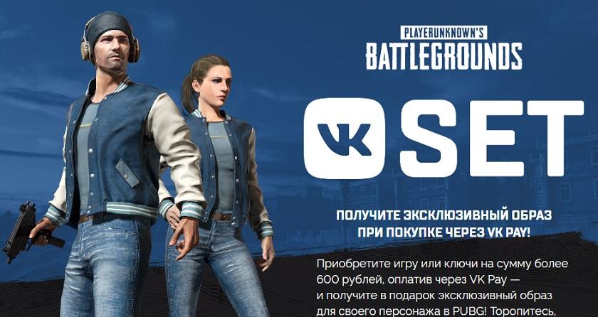 PUBG Corp совместно с Вконтакте выпустили «VK set»
