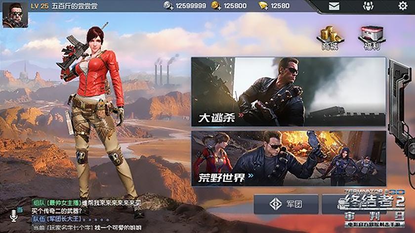 Онобещал вернуться. Китайцы выпускают мобильный клон PUBG сТерминатором наобложке