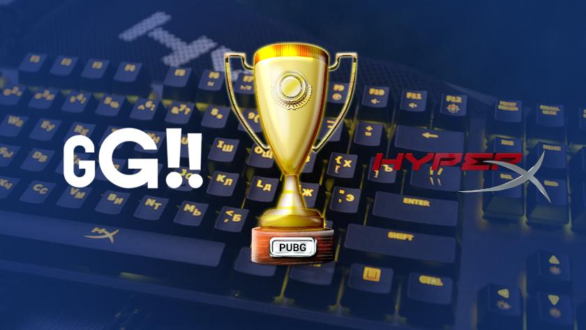 8-10 сентября GoodGame.ru проведет турнир поPUBG вместе скомпанией HyperX