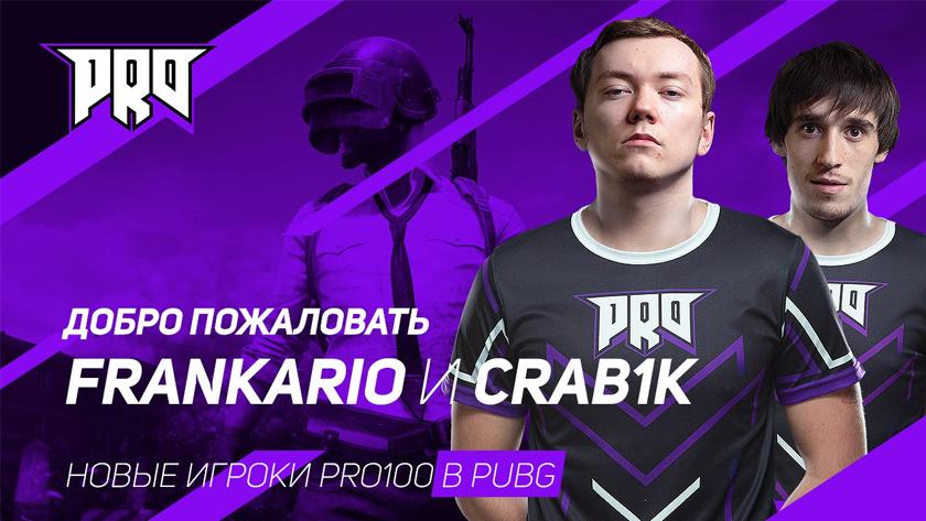 Украинская организация PRO100 подписывает состав поPUBG