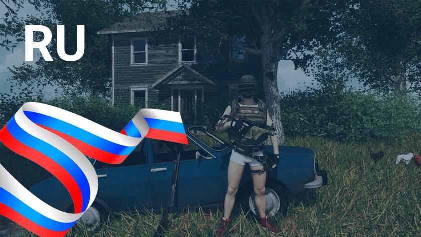 Россия получит свой RU-сервер поPUBG