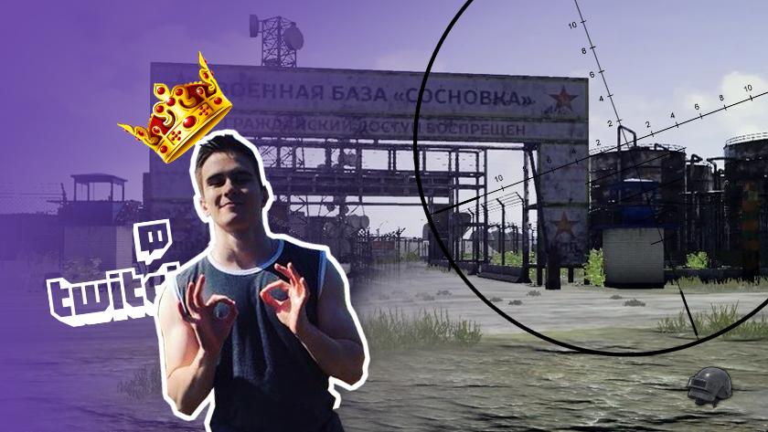 Интервью сDrainys. Король сосновки отурнире вОкланде, команде AVANGAR иместе PUBG вкиберспорте