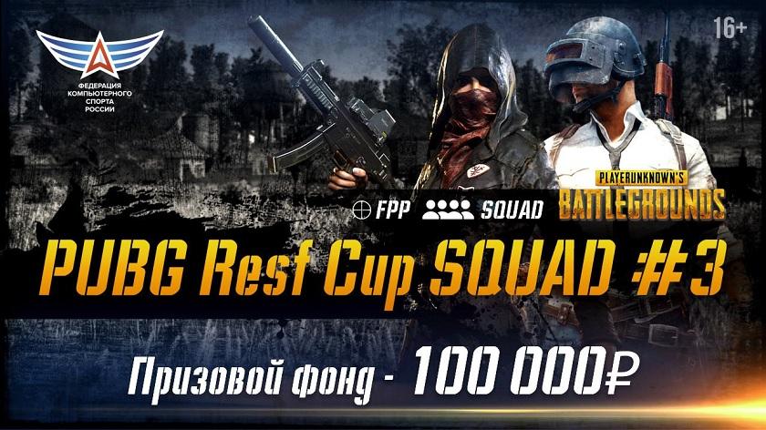 ФКС России проведёт очередной турнир по PUBG в эти выходные