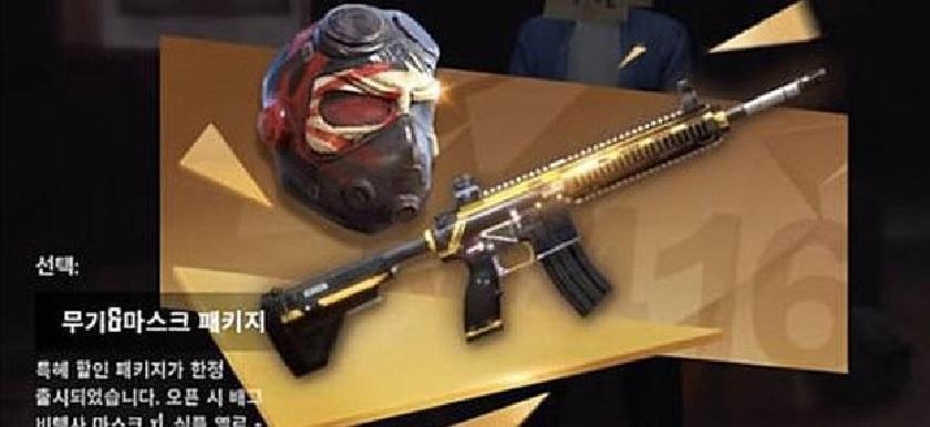 Создатели PUBG извинились за маску «Восходящее солнце»