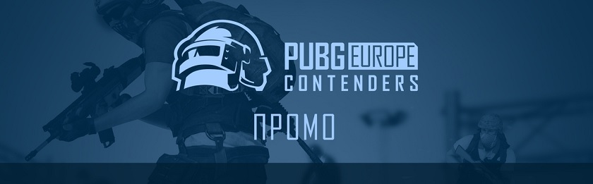 Wizards лидируют после 2-го дня PEL Contenders Promo