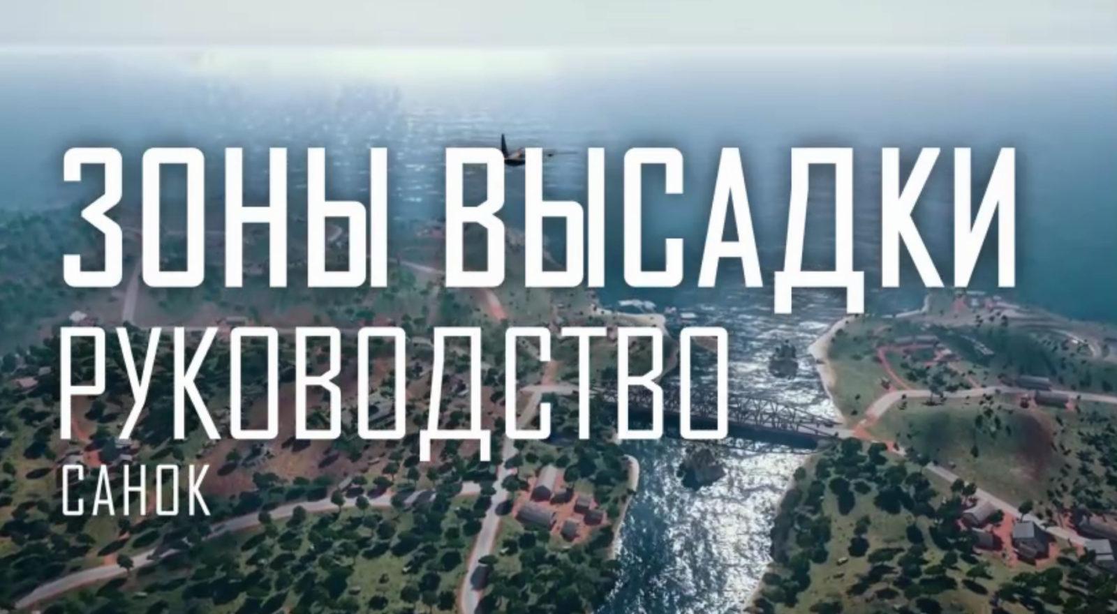 Руководство PUBG по зонам высадки - настоящая партизанская война на карте Санок