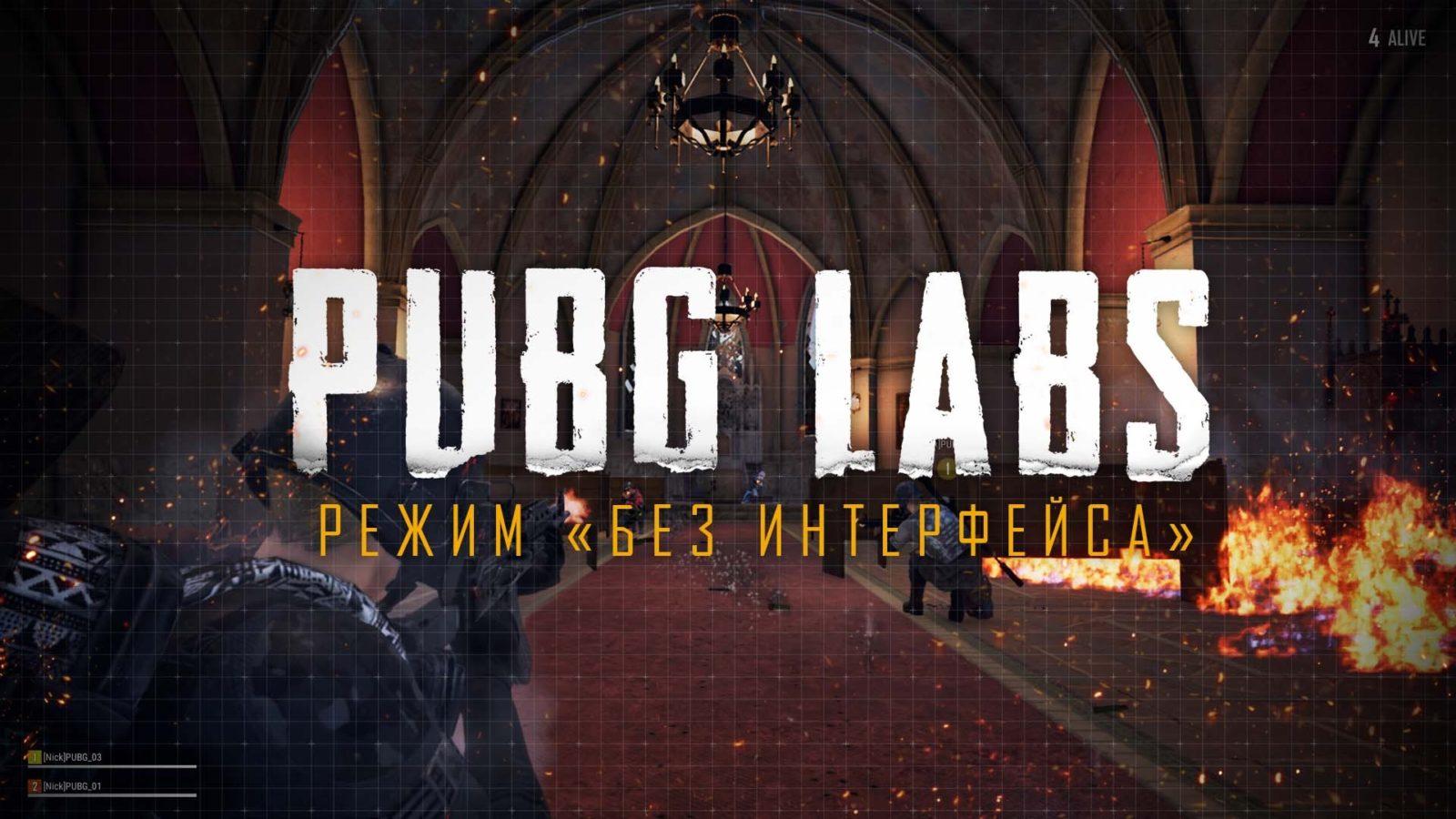Королевские битвы в режиме без интерфейса в PUBG LABS