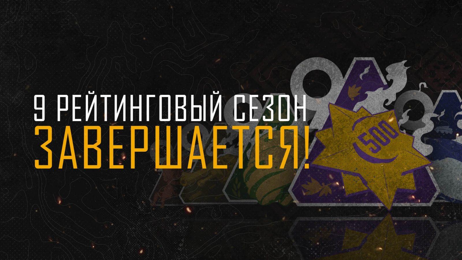 Коллекция наград за окончание 9-го рангового сезона