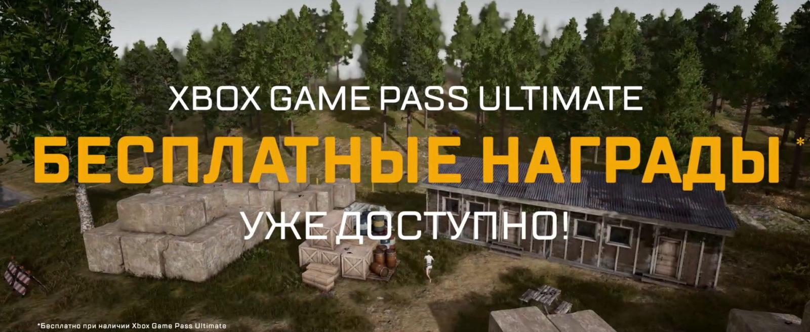 Бесплатные наборы для бойцов на Xbox для обладателей подписки