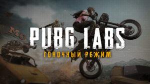 PUBG LABS представляют нашему вниманию гоночный режим