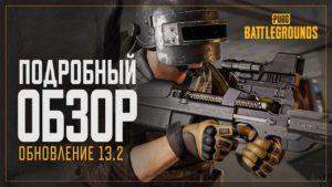 Обновление 13.2 — новое оружие, обновлённая погода, синяя зона и система