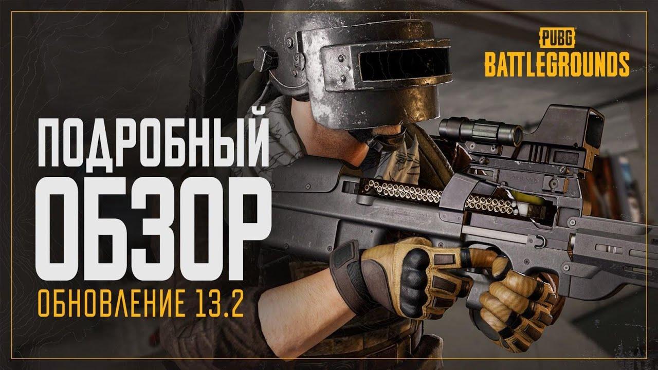 Обновление 13.2 — новое оружие, обновлённая погода, синяя зона и система «Comeback BR» на Таэго